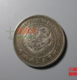 日本明治八年贸易银