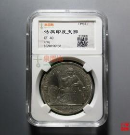 1903年法属坐洋壹圆银币