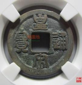 皇宋通宝母钱 评级币