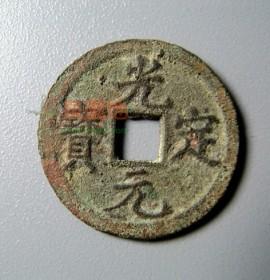 西夏光定元宝铜钱小平
