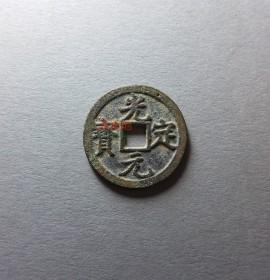 光定元宝铜钱