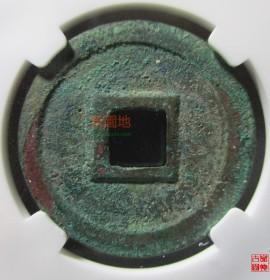 隆兴元宝折二 评级币