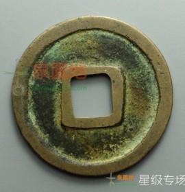 天盛元宝铁范铜钱