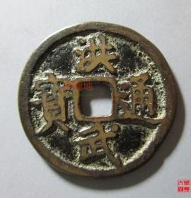 洪武通宝背桂二折二(孙仲汇旧藏)