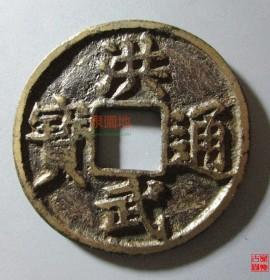 洪武通宝桂十(桂局折十)