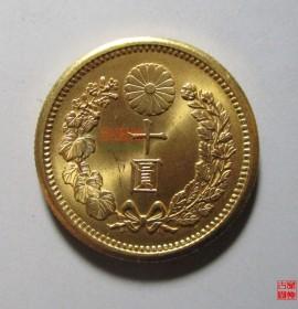 大日本明治四十一年十圆金币