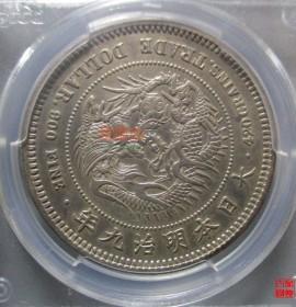 大日本明治九年贸易银(评级币)