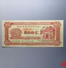 大西洋国海外汇理银行二十五元纸币