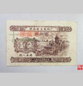 1960年湖南新生电机厂犯人专用购物证壹角