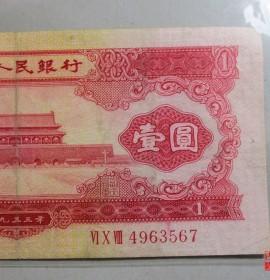 一九五三年一元纸币(红壹圆)