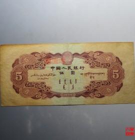 第二套人民币1953年版红伍圆纸币