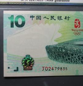 2008年10元奥运会鸟巢纪念钞