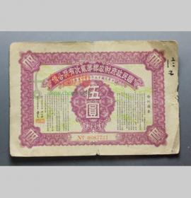 国民政府财政部第二次有奖公债伍圆纸币