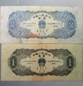 二版纸币小全套