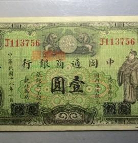 中国通商银行壹圆